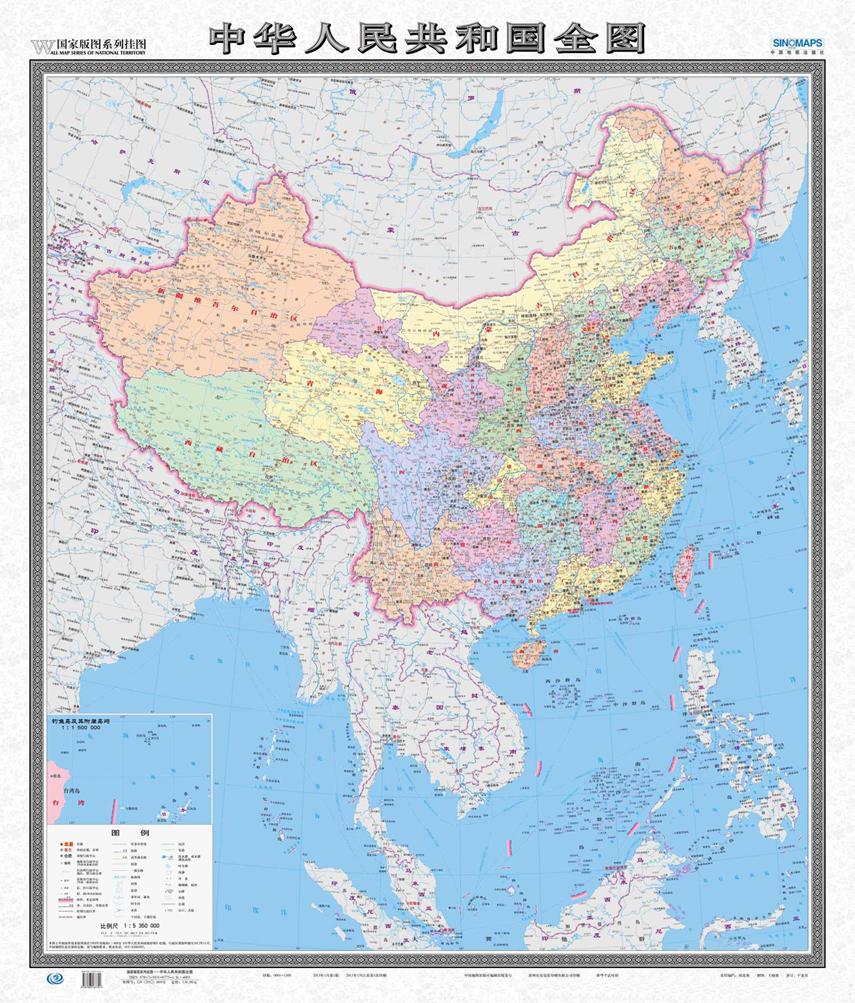 2012年中国地图出版社出版的《中华人民共和国全图》