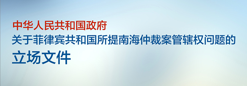 中国关于菲律宾所提南海仲裁案管辖权问题立场文件