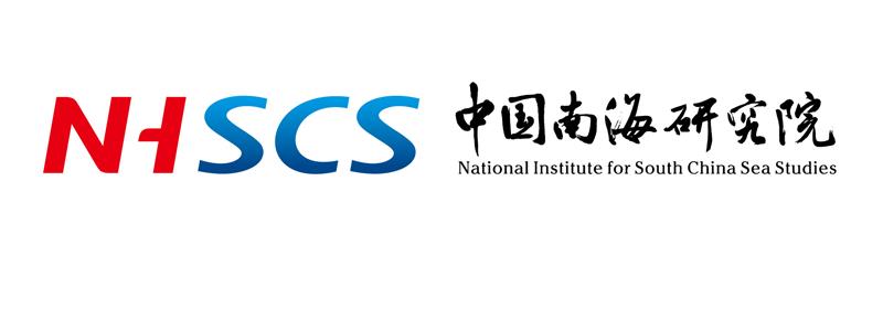 中国南海研究院公开招聘启事