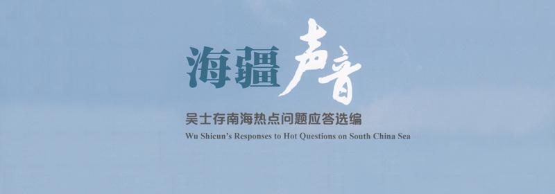 《海疆声音——吴士存南海热点问题应答选编》近日正式出版发行