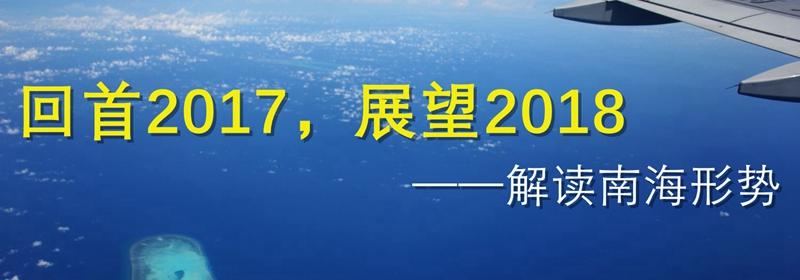 吴士存评南海形势:重庆时时彩分析软件,回首2017,重庆时时彩分析软件展望2018