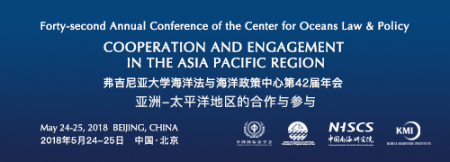 """""""亚洲-太平洋地区的合作与参与""""主题研讨会暨弗吉尼亚大学海洋法律与政策中心第42届海洋法年会"""