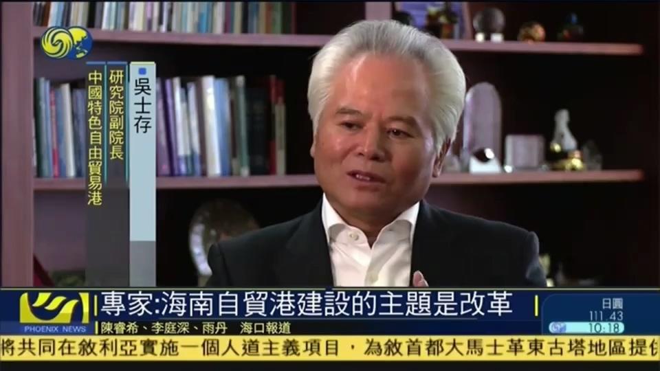 凤凰卫视专访吴士存:海南自贸港建设的主题是改革