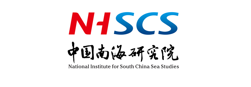 中国南海研究院访问学者申请与访问须知