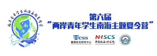 """第六届""""两岸青年学生南海主题夏令营"""""""